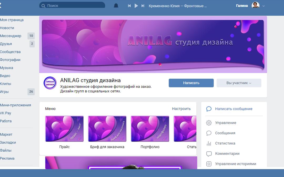 Красивое оформление группы ВКонтакте