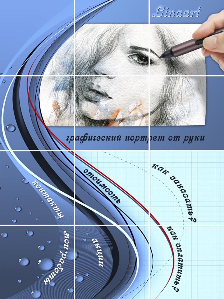 Пример: оформление ленты в Инстаграм в стиле лендинга.