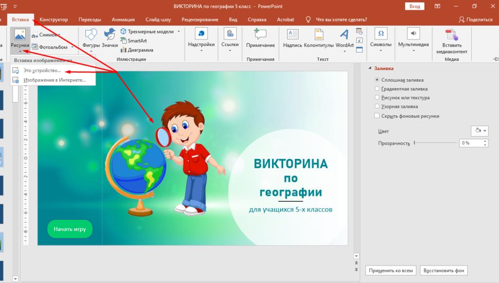 Создание интерактивной презентации. Пример игры-викторины для школьников.