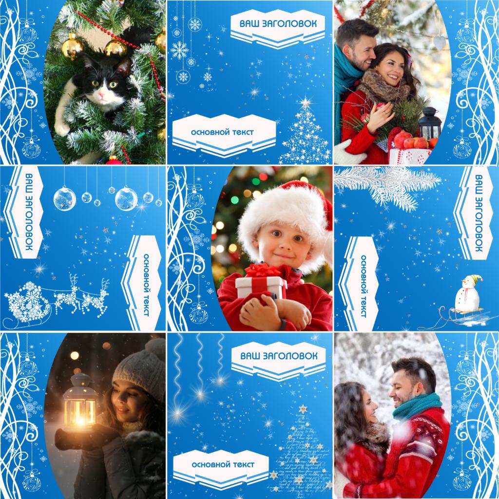 красивый аккаунт новогодний