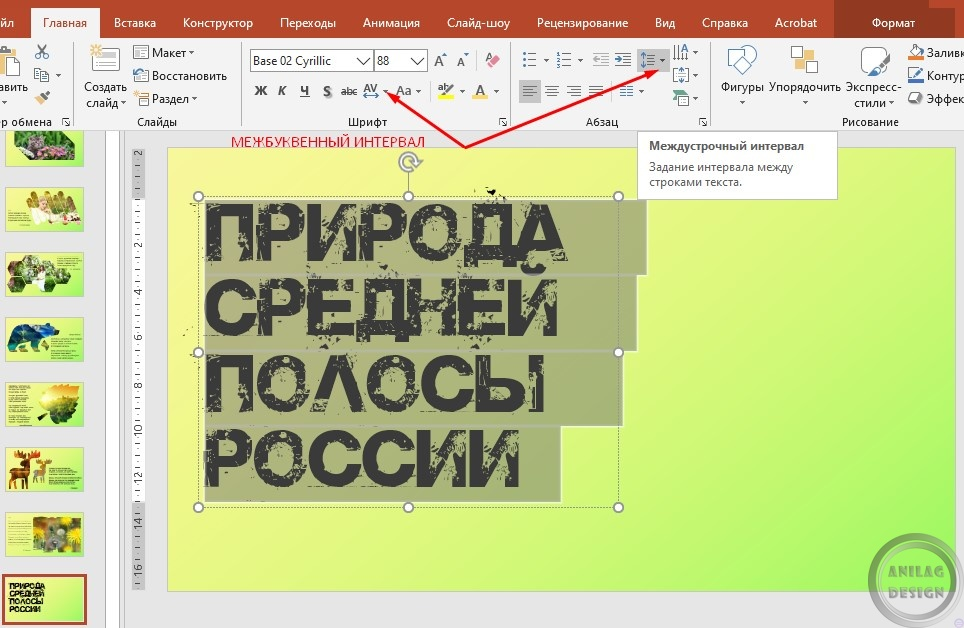 Использование маски в оформлении презентаций в программе Power Point. Объяснение и примеры.