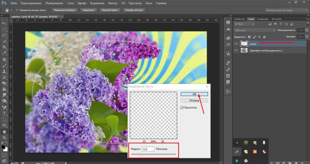 Создание открытки в программе Photoshop.