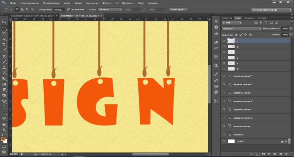Дизайн текста - висящие буквы. Объяснение как его создать.