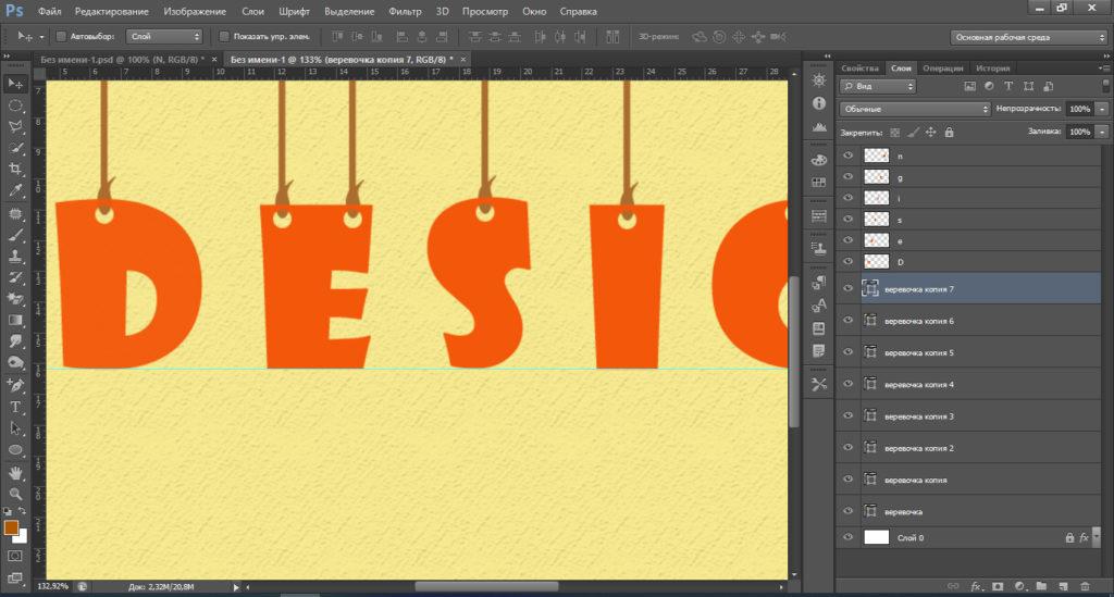 Дизайн текста - висящие буквы. Как его создать?