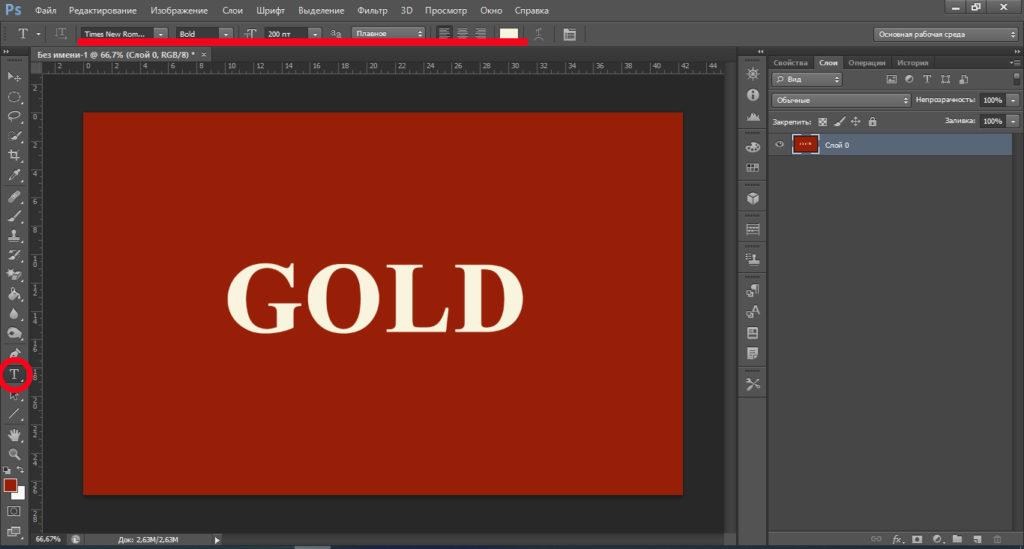 Как создать золотой текст - пошаговая инструкция.