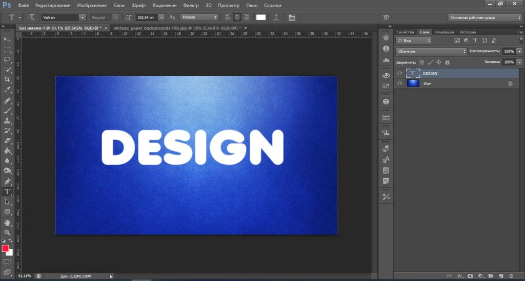 Как создать объемный текст в программе Photoshop.