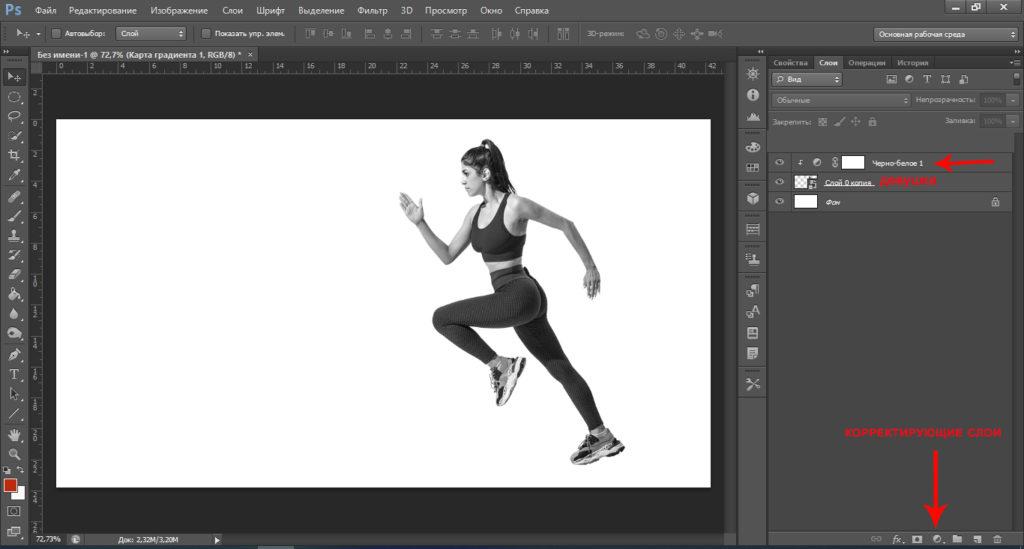Создание DUOTONE эффекта в программе Photoshop cs6