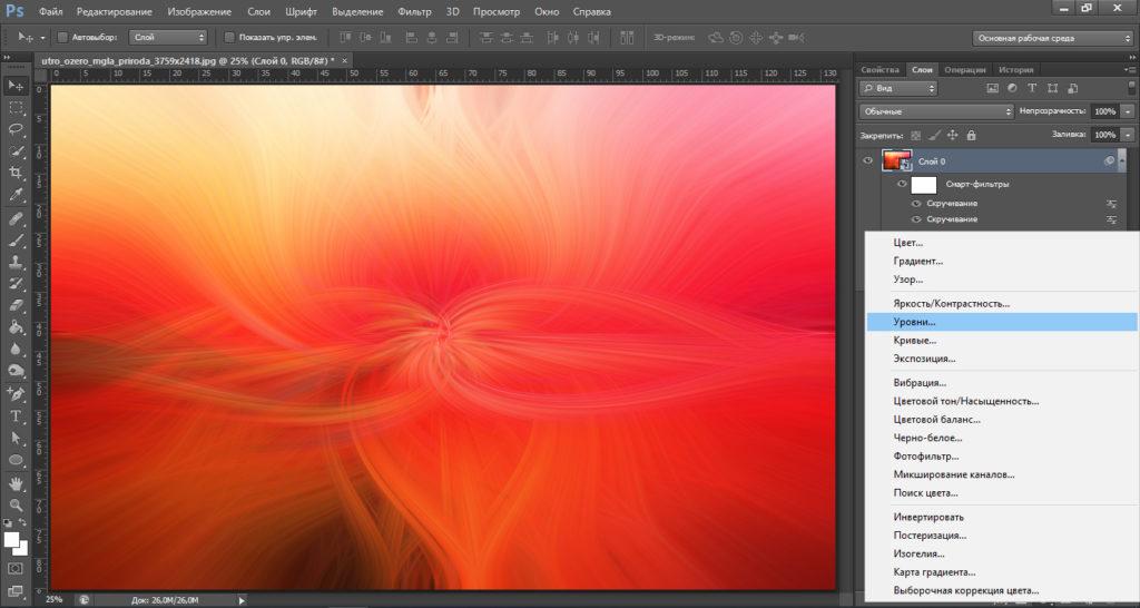 Как создать абстрактный фон в программе Photoshop