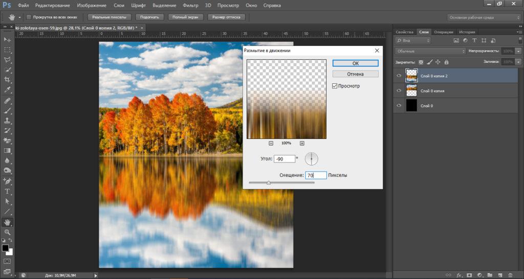 Как создать эффект отражения в программе Photoshop