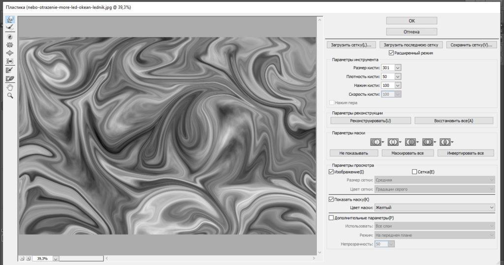 Как создать текстуры с эффектом мраморности в программе Photoshop