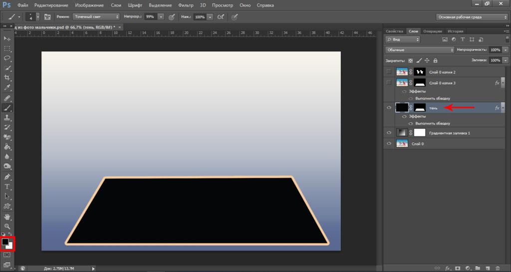 Создание эффекта выхода из фото в программе Photoshop
