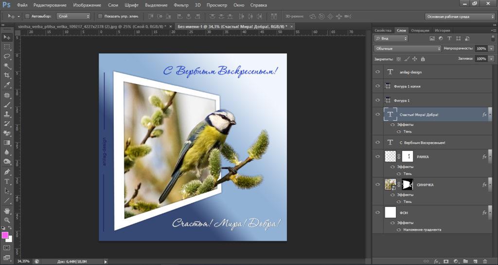 Как создать эффект вне границ при оформлении открытки.