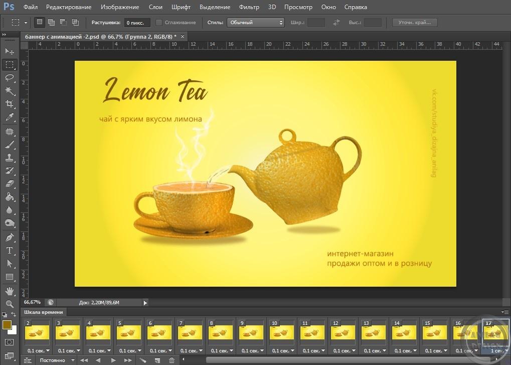 Как создать баннер с анимацией текста.: пошаговая инструкция