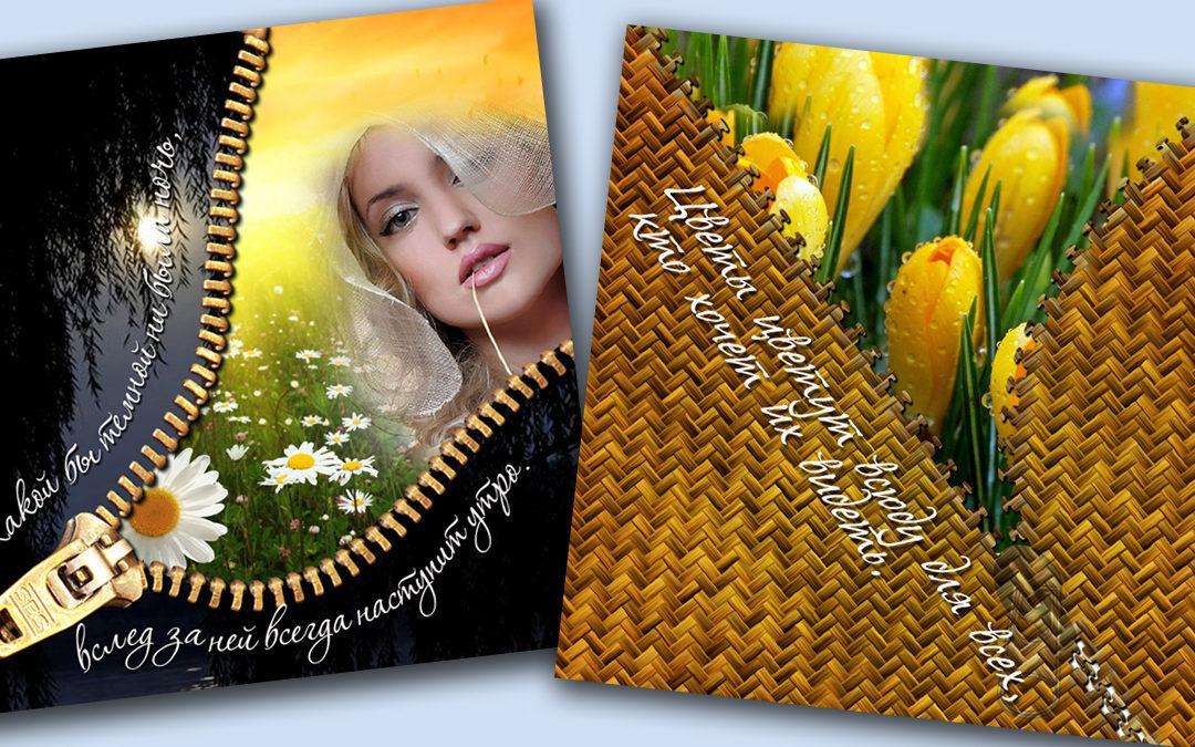 Создание открытки в стиле zipper effects